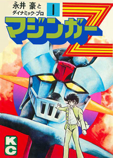 Mazinger Z manga vol 1 (Description: This is the                 front cover art for the first volume of the book series                 Mazinger Z written by Go Nagai. The book cover art                 copyright is believed to belong to the publisher,                 Kodansha, or the cover artist. Source: It is believed                 that the cover art can or could be obtained from                 Kodansha. Article: Mazinger Z. Portion used: The entire                 front cover. Because the image is a book cover, a form                 of product packaging, the entire image is needed to                 identify the product, properly convey the meaning and                 branding intended, and avoid tarnishing or                 misrepresenting the image. Low resolution? The copy is                 of sufficient resolution for commentary and                 identification but lower resolution than the original                 book cover. Copies made from it will be of inferior                 quality, unsuitable as artwork on pirate versions or                 other uses that would compete with the commercial                 purpose of the original artwork. Purpose of use: Main                 infobox. The image is used for identification in the                 context of critical commentary of the work for which it                 serves as cover art. It makes a significant contribution                 to the user's understanding of the article, which could                 not practically be conveyed by words alone. The image is                 placed in the infobox at the top of the article                 discussing the work, to show the primary visual image                 associated with the work, and to help the user quickly                 identify the work and know they have found what they are                 looking for. Use for this purpose does not compete with                 the purposes of the original work, namely the book cover                 creator's ability to provide book cover design services                 and in turn marketing books to the public.                 Replaceable?: As a book cover, the image is not                 replaceable by free content; any other image that shows                 the packaging of the book would also be copyrighted, and                 any version that is not true to the original would be                 inadequate for identification or commentary. Using a                 different image in the infobox would be misleading as to                 the identity of the work. Other information: Use of the                 book cover in the article complies with Wikipedia                 non-free content policy and fair use under United States                 copyright law as described above.)